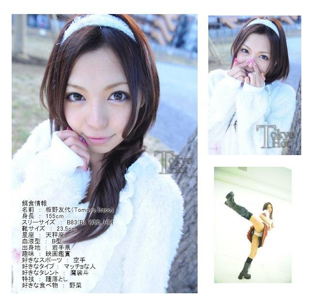 Tokyo Hot n0617 : Agony Idol   Tomoyo Itano 板野友代 Tomoyo Itano Tokyo Hot