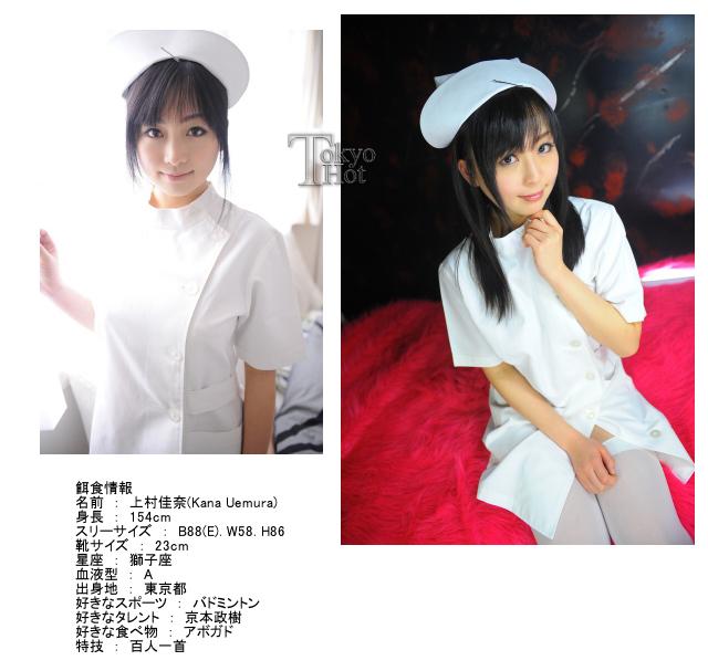 Tokyo Hot n0631 : Cruel Double Insertion!   Kana Uemura 羽月希 上村佳奈 Tokyo Hot Kana Uemura