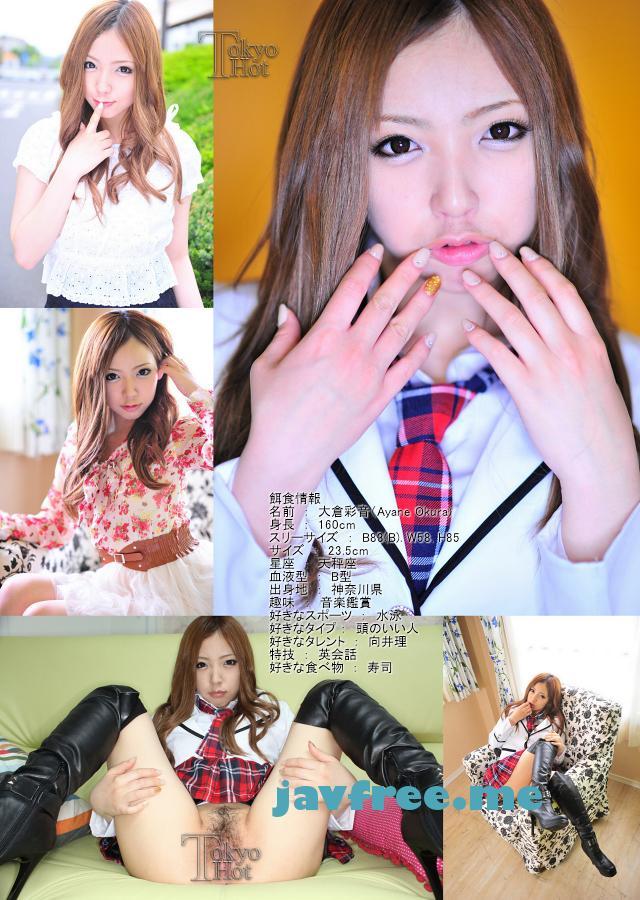 Tokyo Hot n0750 : The Double Insertion   Ayane Okura  大倉彩音 Tokyo Hot Ayane Okura