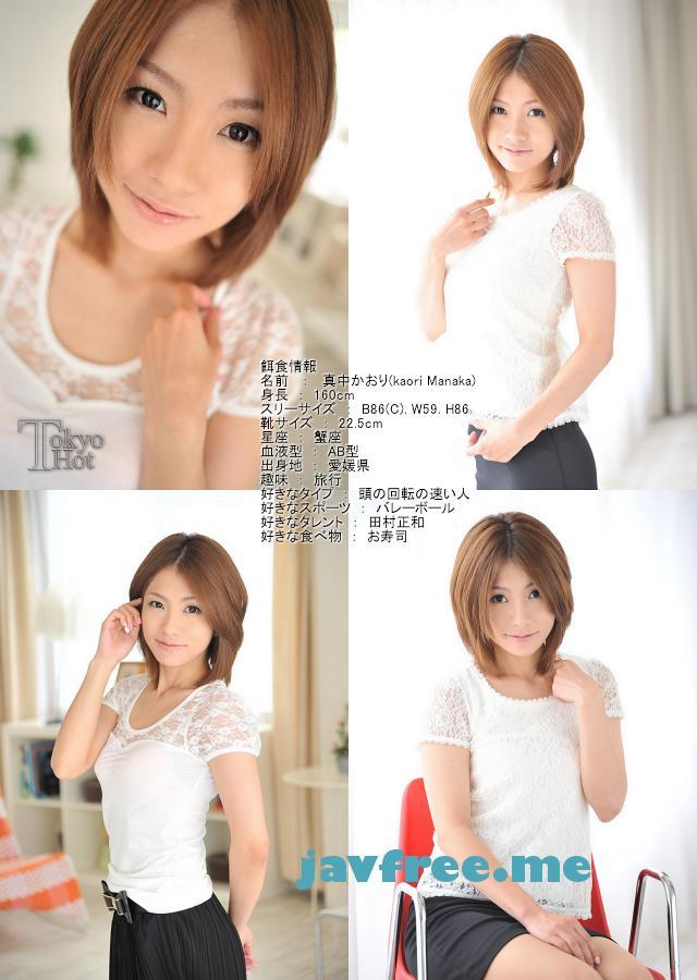 Tokyo Hot n0761 Incontinence Caster   Kaori Manaka  真中かおり Tokyo Hot Kaori Manaka