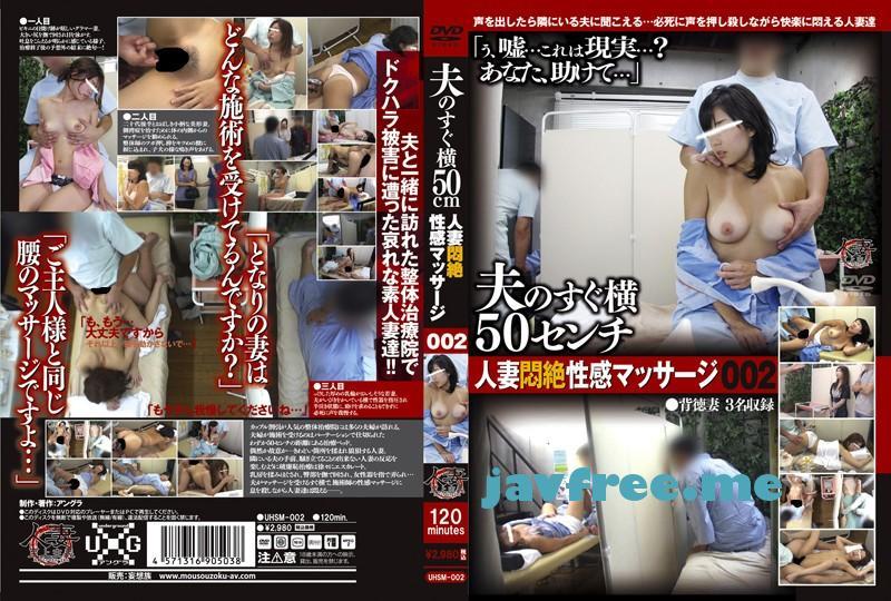 [UHSM 002] 夫のすぐ横50cm 人妻悶絶性感マッサージ002 UHSM