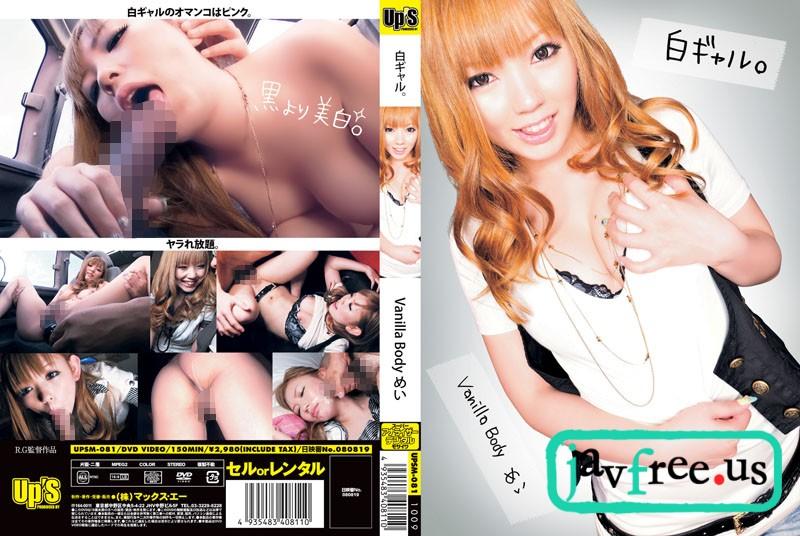 [UPSM 081] Vanilla Body めい Vanilla Body UPSM