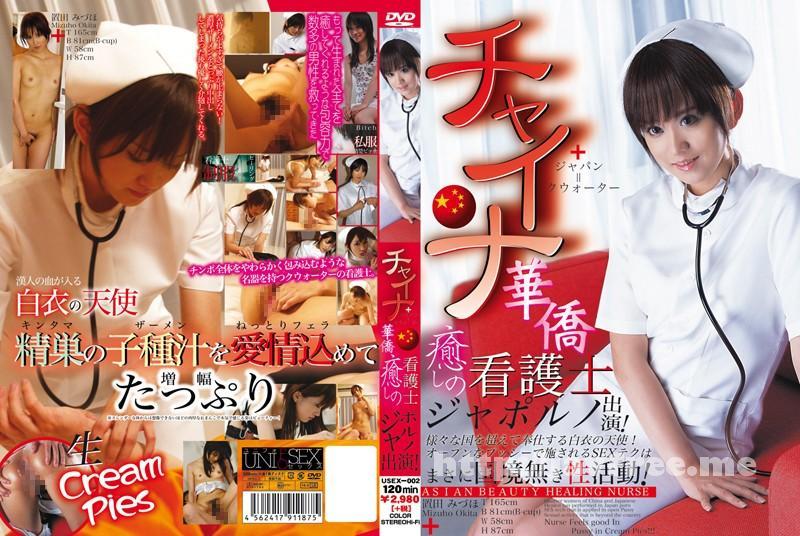 [USEX 002] チャイナ+ジャパン=クウォーター 華僑 癒しの看護士ジャポルノ出演! 様々な国を超えて奉仕する白衣の天使!オープンなプッシーで施されるSEXテクはまさに国境無き性活動! USEX