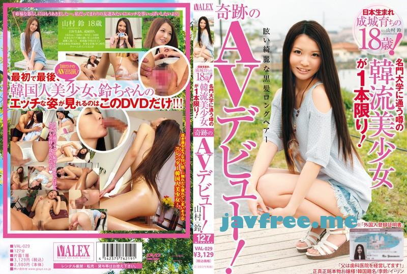 [VAL 029] 日本生まれ成城育ちの18歳!名門大学に通う噂の韓流美少女が1本限り! 奇跡... 山村鈴 VAL