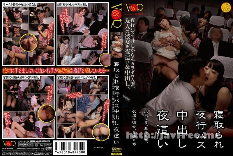 [VANDR 055] 寝取られ夜行バス中出し夜這い 〜上司の妻、息子の嫁、友達の彼女、兄貴の嫁〜 VANDR
