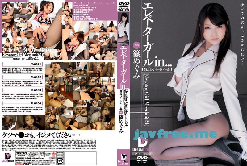 [VDD 070] エレベーターガールin… [脅迫スイートルーム] Elevator Girl Megumi(24) 脅迫スイートルーム 篠めぐみ VDD
