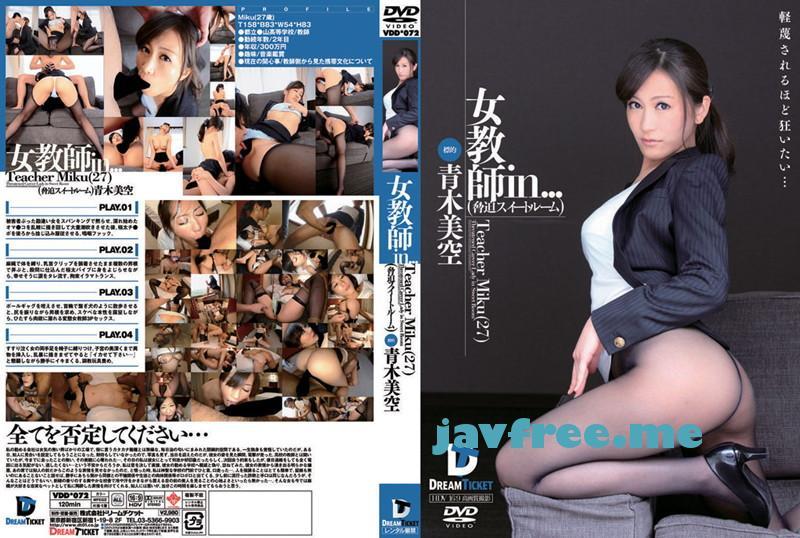 [VDD 072] 女教師in… [脅迫スイートルーム] Teacher Miku(27) 青木美空 脅迫スイートルーム VDD