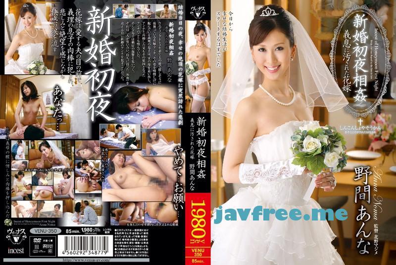 [VENU 350] 新婚初夜相姦 義息に汚された花嫁 野間あんな 野間あんな VENU