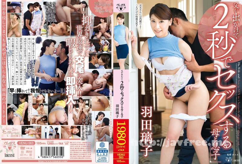 [VENU 563] 父が出かけて2秒でセックスする母と息子 羽田璃子 羽田璃子 VENU
