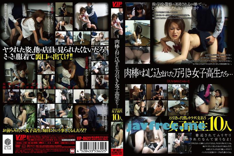 [VIP D622][GODR 583] 肉棒をねじ込まれた万引き女子校生たち… VIP D GODR
