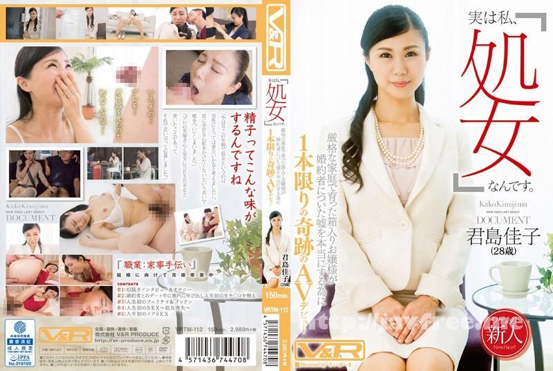 [VRTM 112] 「実は私、処女なんです。」厳格な家庭で育った箱入りお嬢様が婚約者についた嘘を本当にするために1本限りの奇跡のAVデビュー 君島佳子 君島佳子 VRTM
