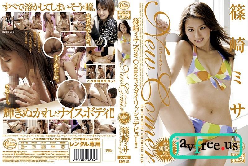 [XV 613] New Comer 篠崎ミサ 篠崎ミサ XV New Comer