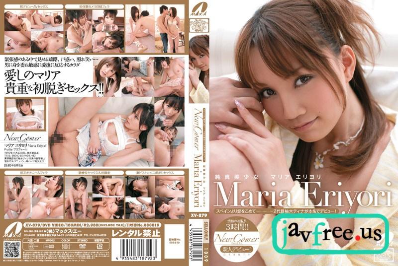 [HD][XV 879] New Comer Maria Eriyori  XV Rookie New Comer