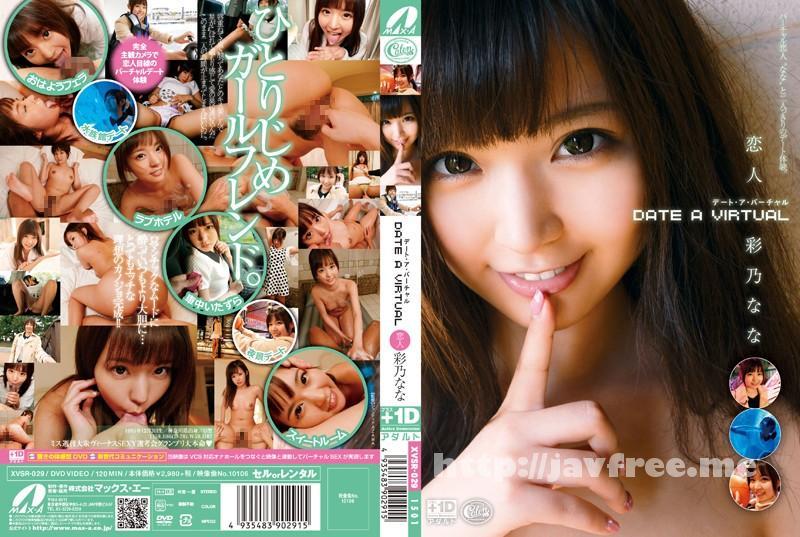 [XVSR 029] デート・ア・バーチャル 恋人 彩乃なな 彩乃なな XVSR