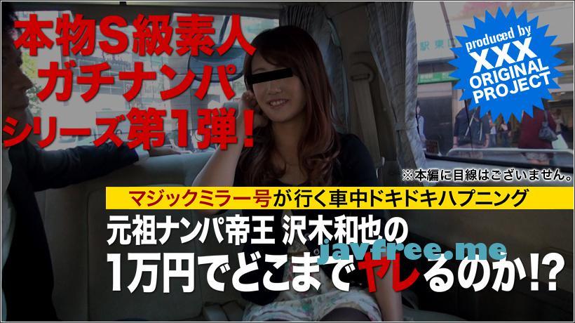 XXX AV 20597 本物素人ガチナンパ!沢木和也の1万円どこまでヤレるのか!? Part2 XXX AV