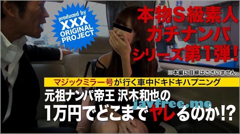 XXX AV 20599 本物素人ガチナンパ!沢木和也の1万円どこまでヤレるのか!? Part4 XXX AV