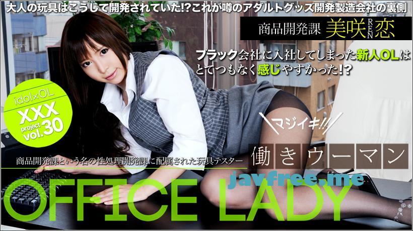 XXX AV 20686 美咲恋 マジイキ!働きウーマン フルハイビジョン vol.01 美咲恋 XXX AV