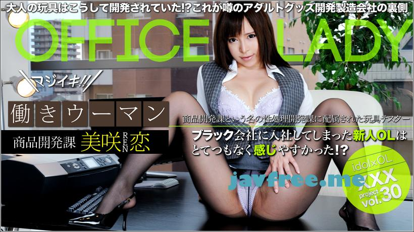 XXX AV 20687 美咲恋 マジイキ!働きウーマン フルハイビジョン vol.02 美咲恋 XXX AV
