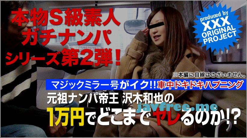 XXX AV 20718 本物素人ガチナンパ!沢木和也の1万円どこまでヤレるのか!?第2弾 vol.02 XXX AV