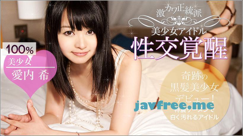 XXX AV 20777 愛内希 激カワ正統派美少女アイドル~性交覚醒 vol.01 愛内希 XXX AV