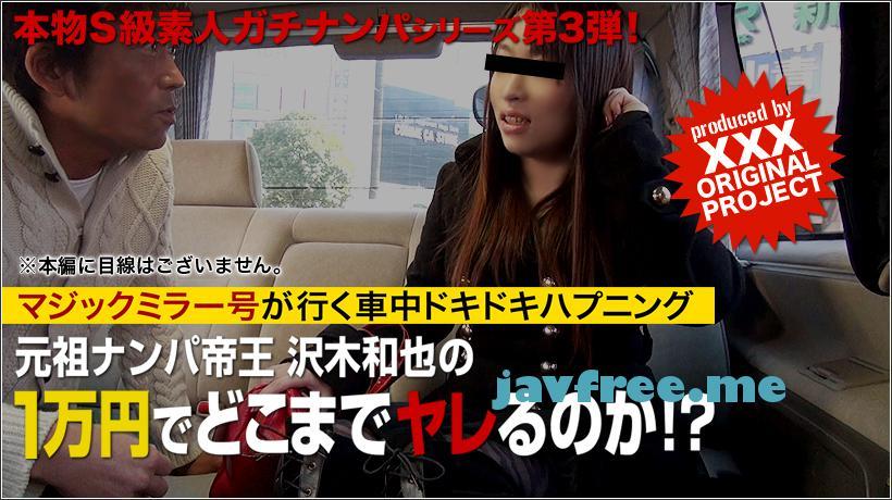 XXX AV 20896 本物素人ガチナンパ!沢木和也の1万円どこまでヤレるのか!?第3弾 voi.02 XXX AV