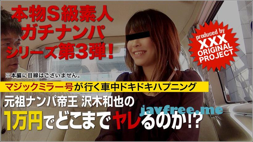 XXX AV 20897 本物素人ガチナンパ!沢木和也の1万円どこまでヤレるのか!?第3弾 voi.03 XXX AV