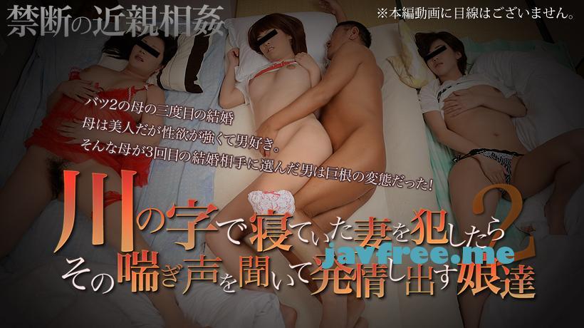XXX AV 20929 川の字で寝ている妻を犯したらその喘ぎ声を聞いて発情し出す娘たち vol.01 XXX AV
