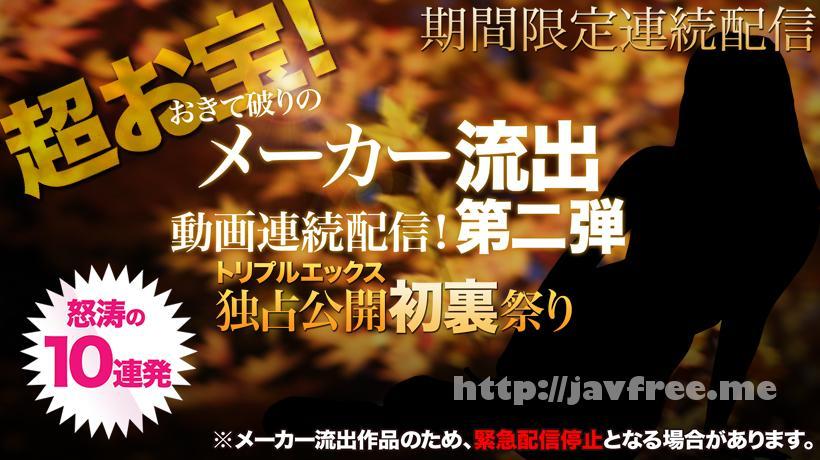 XXX AV 21175 超激ヤバ!衝撃メーカー流出動画 初裏祭第2弾 vol.01 XXX AV