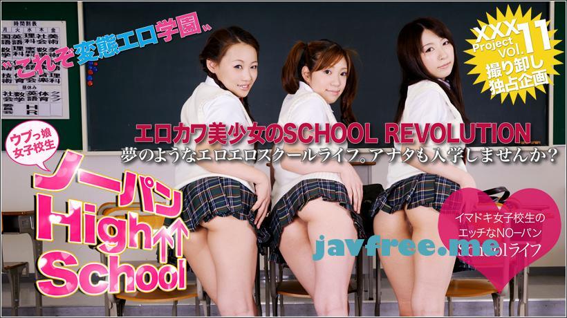 XXX AV 20387 女子校生 ノーパンハイスクール vol.4 月本依織 小倉結衣 宮村恋 XXX AV