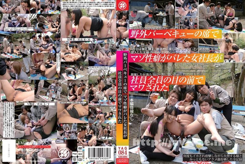 [YAG 084] 野外バーベキューの席でマゾ性癖がバレた女社長が社員全員の目の前でマワされた YAG