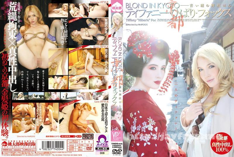 [YMDD 016] BLOND IN KYOTO ―青い瞳の舞妓はん ティファニー・ひばり・フォックス YMDD