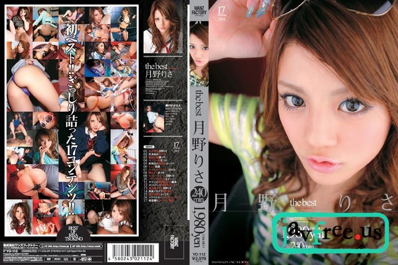 [YO 112] The best    月野りさ YO Tsukino Risa Risa Tsukino