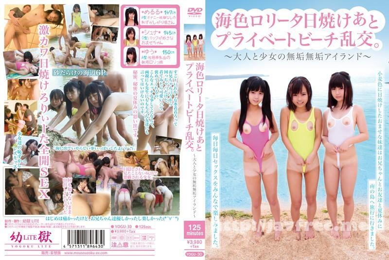 [YOGU-30] 海色ロ●ータ日焼けあとプライベートビーチ乱交。〜大人と少女の無垢無垢アイランド〜