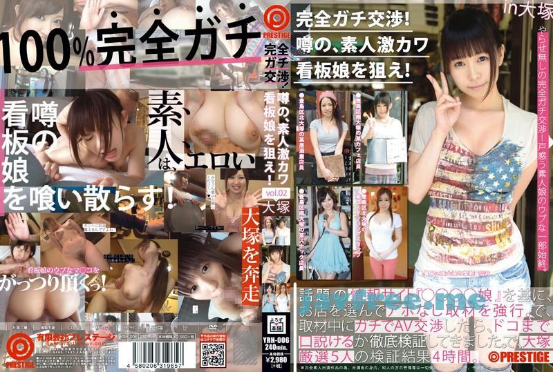 [YRH 006] 完全ガチ交渉!街の、素人激カワ看板娘を狙え!vol.02 YRH