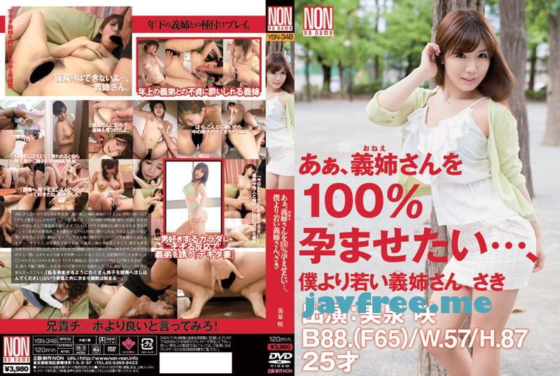 [YSN 348] あぁ、義姉さんを100%孕ませたい…、僕より若い義姉さん、さき 美泉咲 美泉咲 YSN