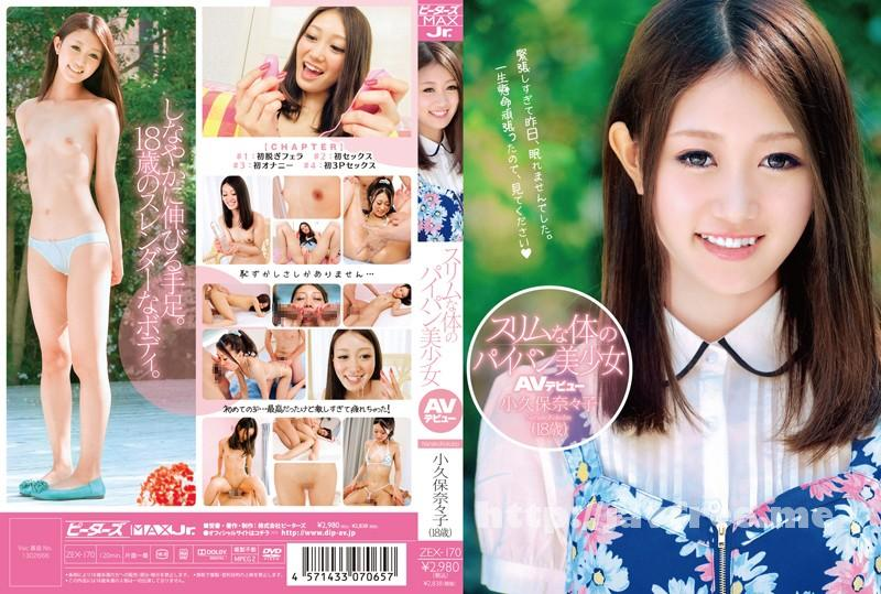 [ZEX 170] スリムな体のパイパン美少女 AVデビュー 小久保奈々子 18歳 小久保奈々子 ZEX