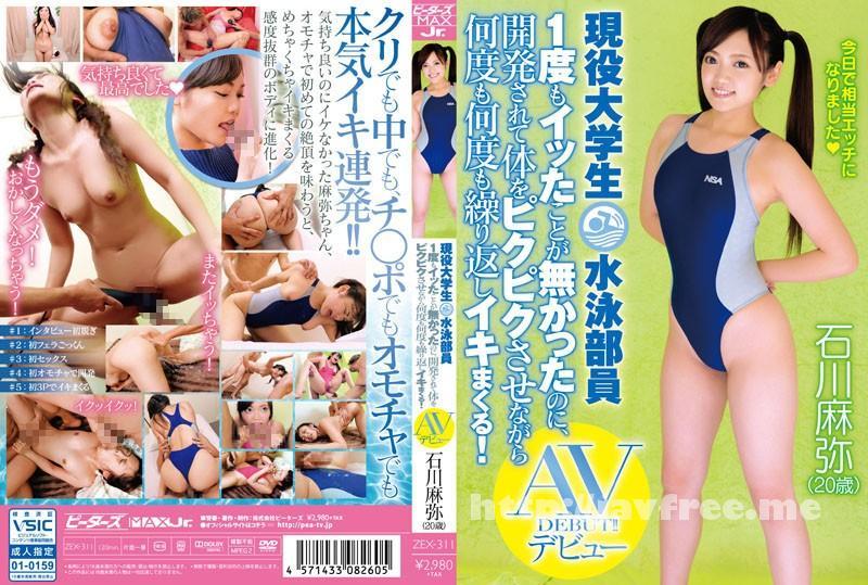 [ZEX-311] 現役大学生水泳部員 AVデビュー 1度もイッたことが無かったのに、開発されて体をピクピクさせながら何度も何度も繰り返しイキまくる!石川麻弥