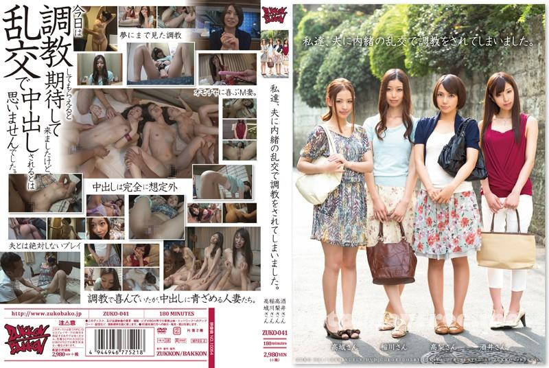 [ZUKO 041] 私達、夫に内緒の乱交で調教をされてしまいました。 高梨あゆみ 高城麗奈 酒井杏里 稲川なつめ ZUKO