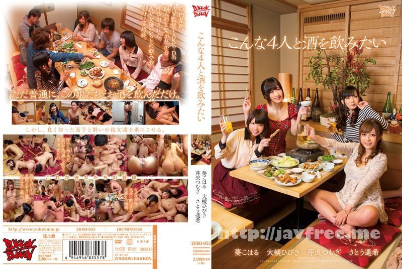 [ZUKO 053] こんな4人と酒を飲みたい 葵こはる 芹沢つむぎ 大槻ひびき さとう遥希 えりか ZUKO