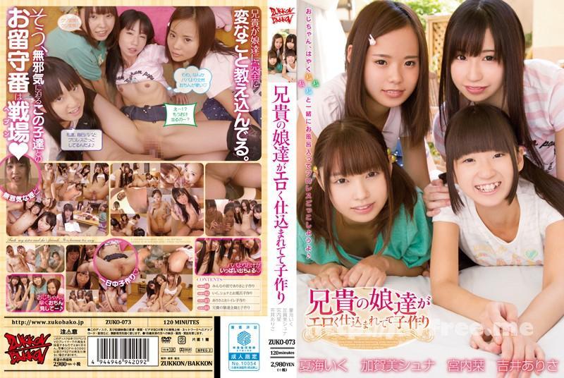 [ZUKO 073] 兄貴の娘達がエロく仕込まれてて子作り 宮内栞 夏海いく 吉井ありさ 加賀美シュナ ZUKO