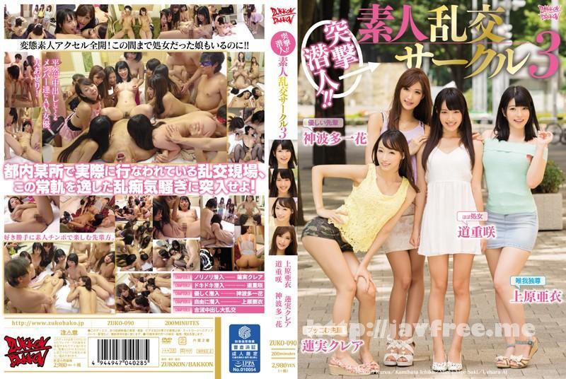 [ZUKO-090] 突撃潜入!!素人乱交サークル3