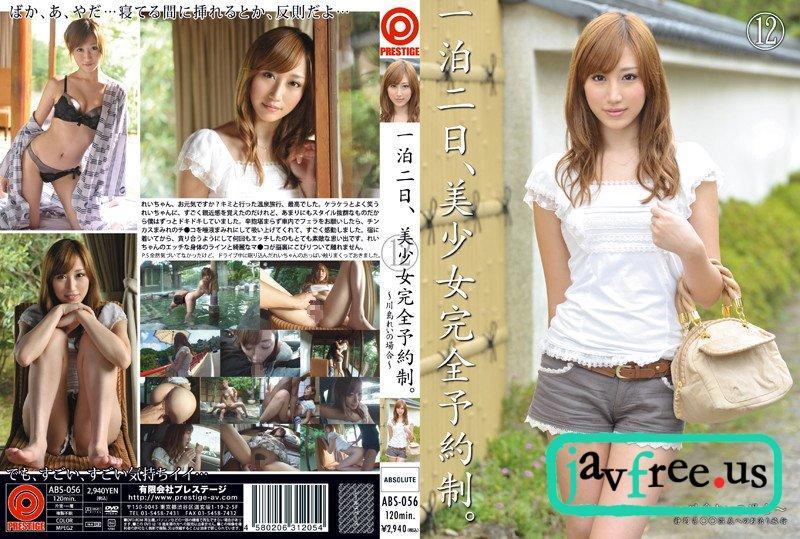 [HD][ABS 056] 一泊二日、美少女完全予約制。 12 川島れい 一泊二日、美少女完全予約制。 ABS