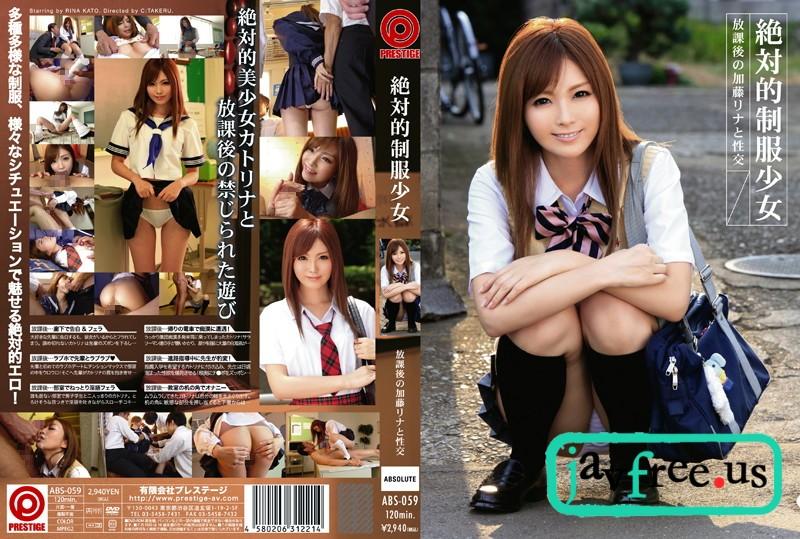 [HD][ABS 059] 絶対的制服少女 放課後の加藤リナと性交 加藤リナ ABS