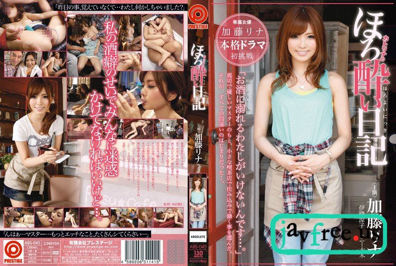 [HD][ABS 045] カトリナのほろ酔い日記 加藤リナ 加藤リナ ABS