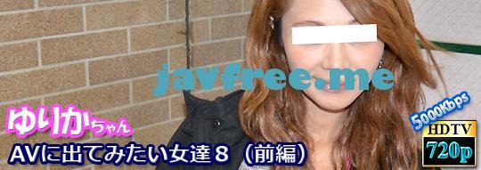 Akibahonpo 7290 AVに出てみたい女達8(前編) Akibahonpo