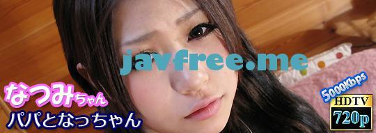 akibahonpo.com 7297 パパとなっちゃん Akibahonpo