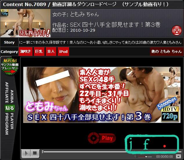 Akibahonpo no7089 ともみ ちゃん   SEX 四十八手全部見せます!第3巻 Akibahonpo