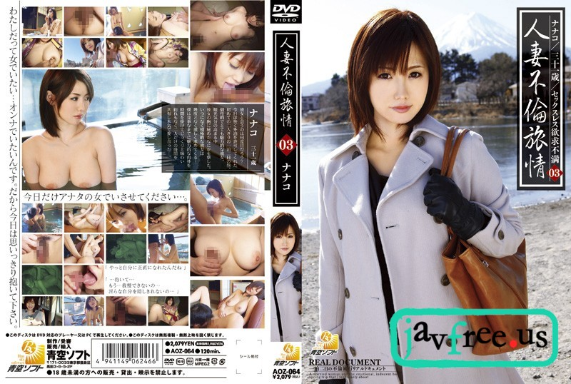 [AOZ 064] 人妻不倫旅情 03 ナナコ ナナコ AOZ