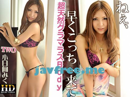 AV9898–970 超天然グラマラスボディ Two Miku Kohinata 小日向み 小日向みく AV9898