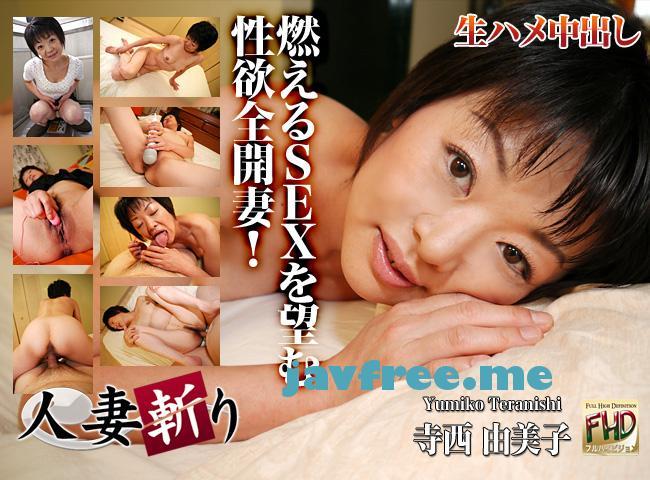 C0930 640 寺西 由美子 Yumiko Teranishi 寺西 由美子 Yumiko Teranishi C0930